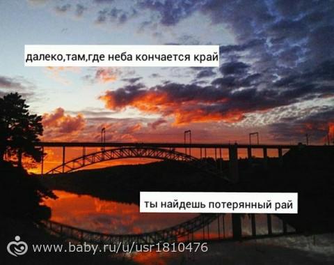 gde-neba-konchaetsya-kray
