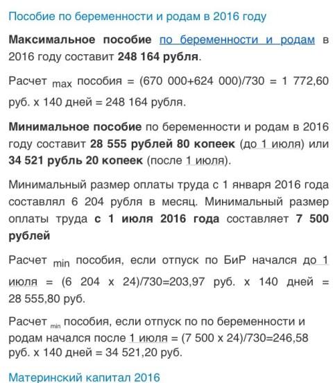 900 рублей сколько ждать декретные по беременности 2017 поверхности термобелья влага