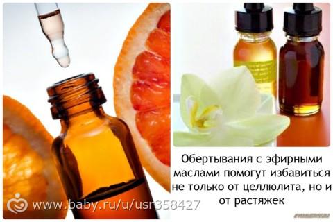 Скраб от целлюлита в домашних условиях с эфирными маслами