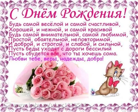 Смс поздравления с днем рождения тете