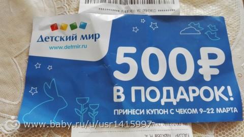 Детский мир 500 рублей в подарок 2017 101