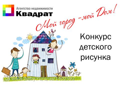 Конкурс детского рисунка мой дом