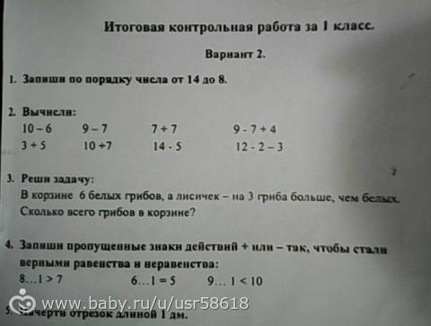 Итоговая контрольная работа по математике за 1 класс
