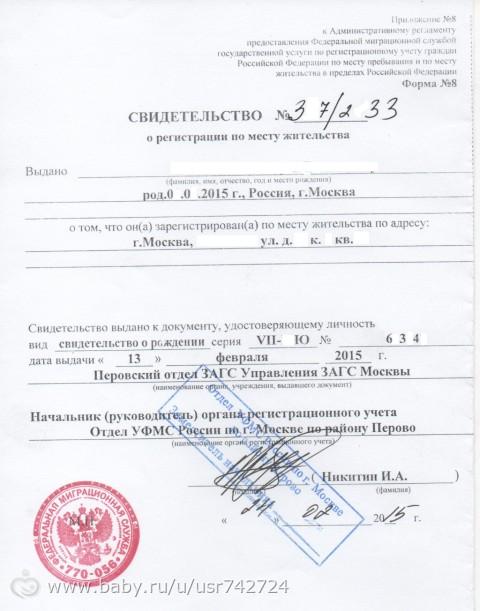 Свидетельство о регистрации по месту жительства для ребенка где получить мгновение