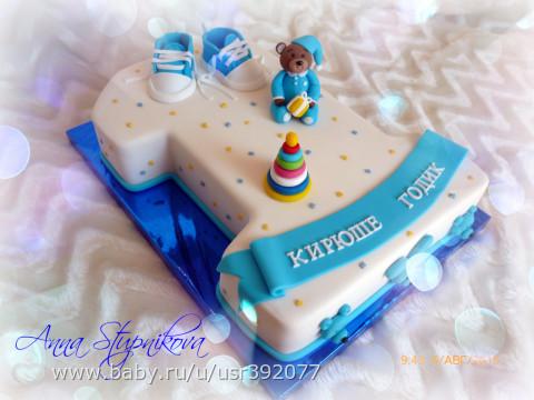 Торт годик своими руками