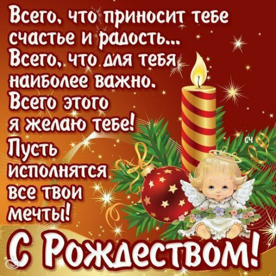 Юмор смс поздравления с рождеством христовым