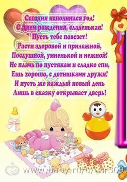 День рождения 1 годик поздравление от мамы