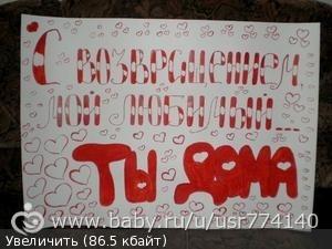 Плакаты своими руками на встречу солдата из армии