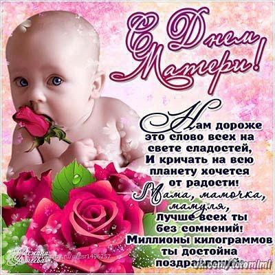 Поздравление с днём рождения маме от дочки