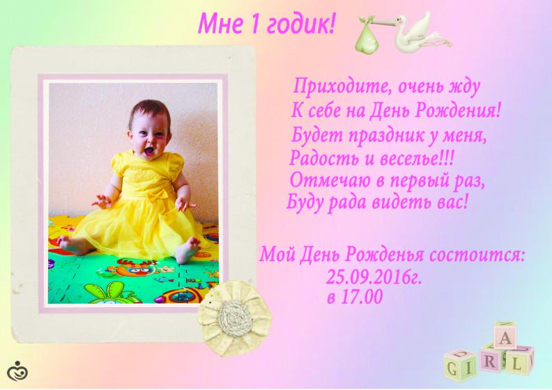 Поздравления с днем рождения доченьке 1 годик для мамы 77