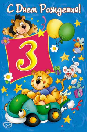 Поздравление на 3 летие мальчику