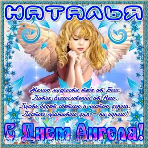 Поздравления дню ангела натальи