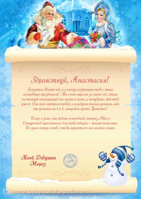 Новогоднее поздравление саше