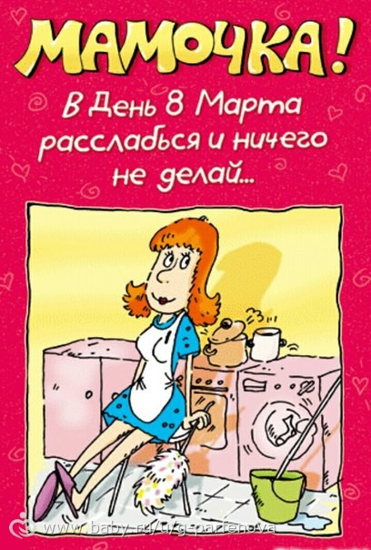 Смешные открытки для мам