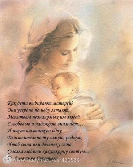 Поздравления о любви матери