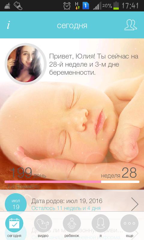 Скрин узи при беременности это