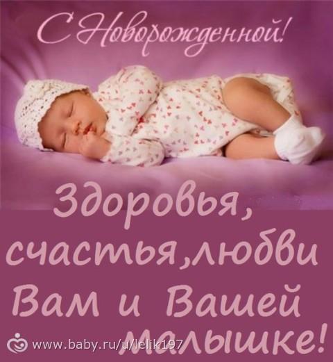 Фото с поздравлением новорожденных