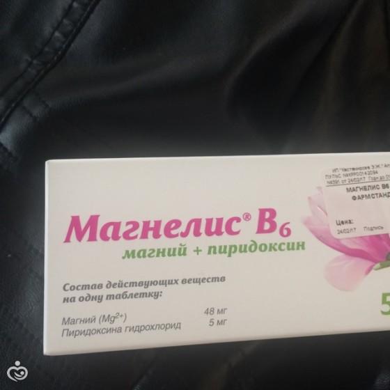 Для чего выписывают магне б6 беременным 97