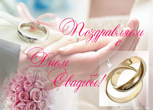 Поздравления с днем свадьбы племянницу прикольные 9