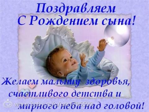 Поздравление с рождением сына в простых словах