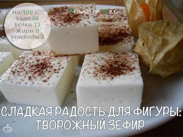 Домашний зефир рецепт с фото диетический