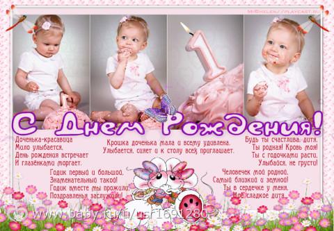 Поздравление с днем рождения 1 годик дочки