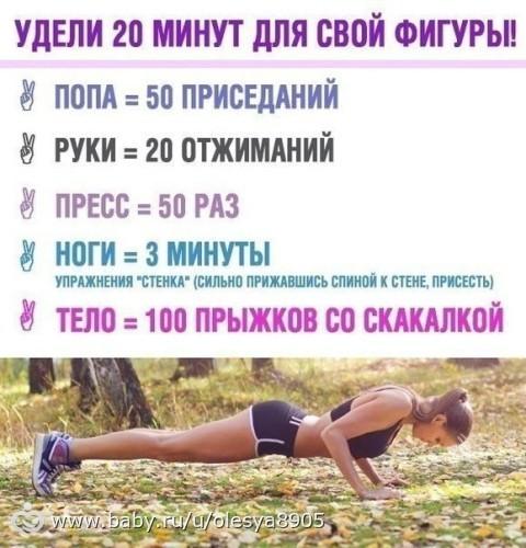Сделай тело в домашних условиях