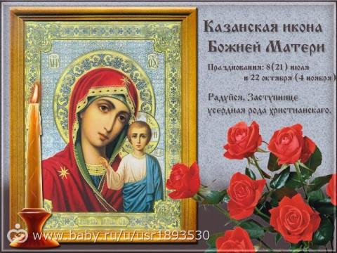 Поздравления с праздником казанской божьей матери