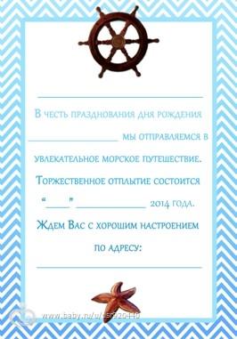 Поздравления морская вечеринка
