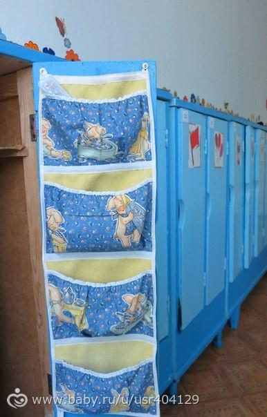 Как сшить карманы в шкафчик детский сад