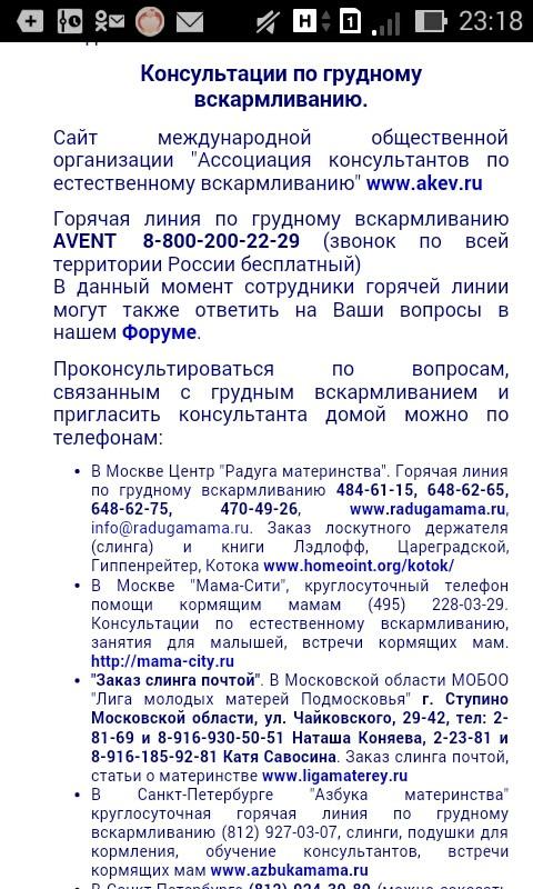 Телефон горячей линии по гв новосибирск