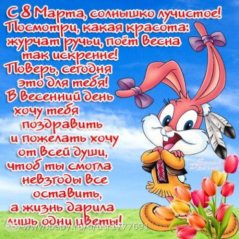 Поздравляйте любимых с 8 марта самыми красивыми и прикольными короткими стихами