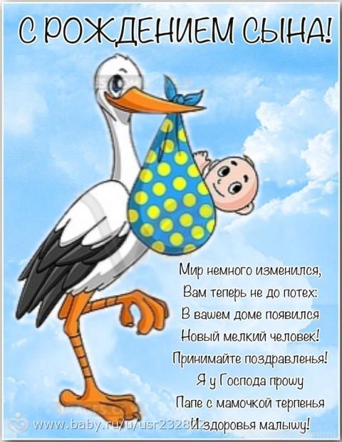 Поздравления с рождением сына маме открытки
