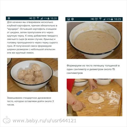 Хычины рецепт с картошкой и сыром рецепт пошаговый