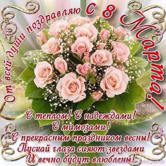 Поздравления с праздником 8 марта подруге