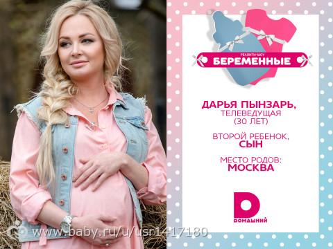 Пынзарь даша беременная 2017-2018