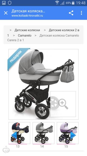 Покупка коляски