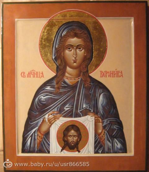 Икона имени вероника