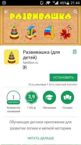 Какие игры тел /планшете вкл ребенку