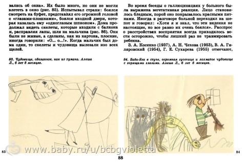 Сим Сити рисунки детей больных шизофренией Московская область, Развилка