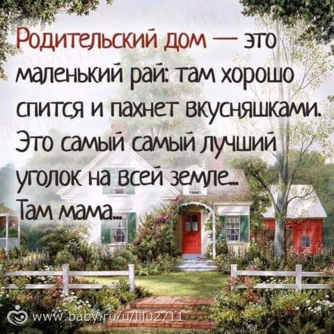 картинка родительский дом