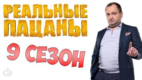 Реальные пацаны 9 сезон 4 серия скачать