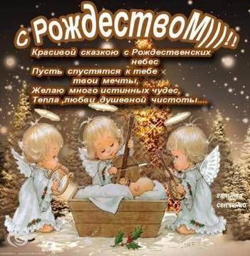 С Рождеством!!!!