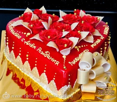 Торт на день рождение жене ип николаенков калининград фото