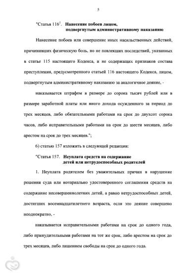 Путин поручил проанализировать практику изъятия несовершеннолетних из семей