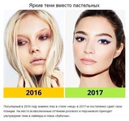Мода меняется..