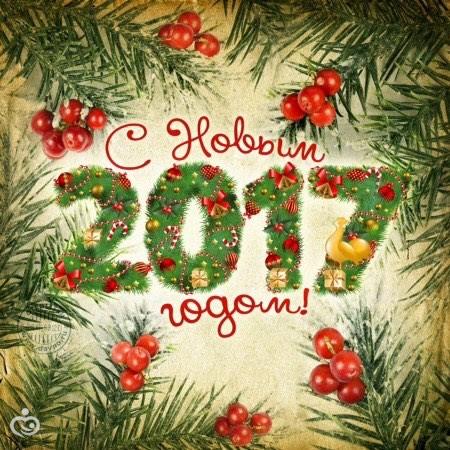 Девчоночки!С Новым Годом!!