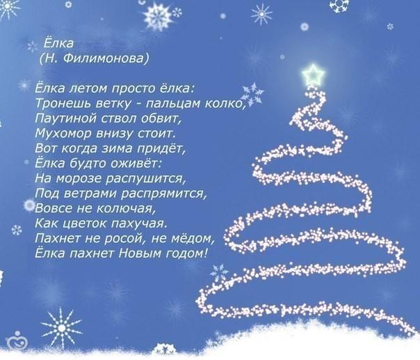 Новогодние детские стихи стишки про зиму Новый Год елку