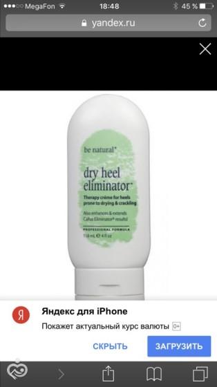 подскажите хороший крем от аллергии на ногах