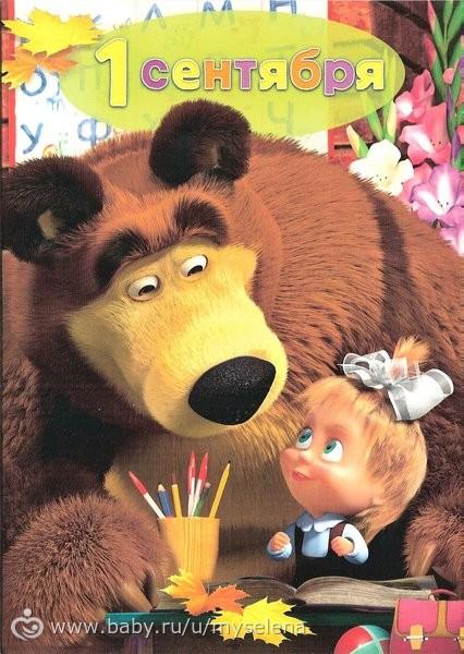 Открытки маша и медведь с 1 сентября